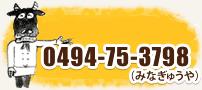 土日祝日営業!!0494-75-3798
